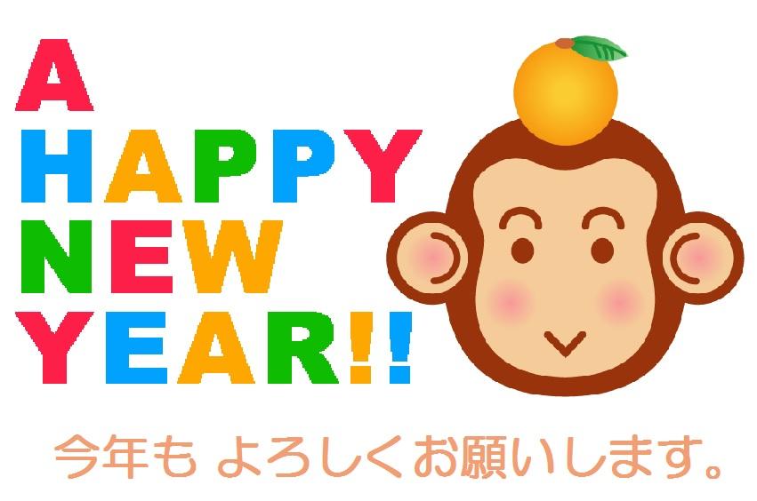 NEW_YEAR2016.jpg