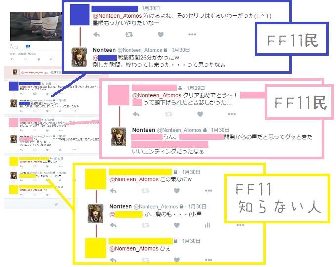 20160129-ff11-lastBF-Twitter.jpg