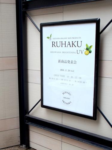 琉白 RUHAKU ルハク シークワーサーブライトニングUVヴェール 新商品発表会