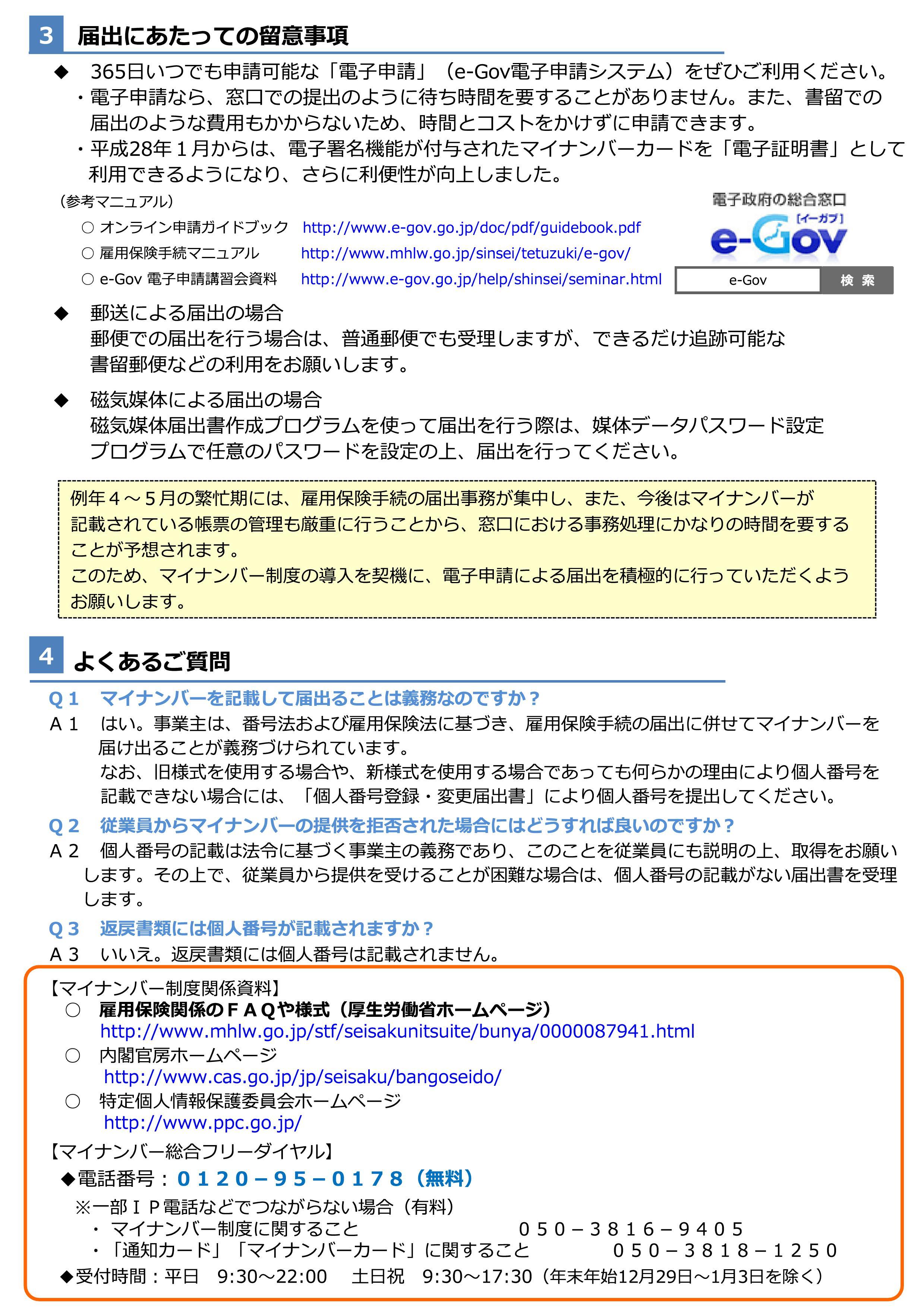 koyouhoken-002.jpg
