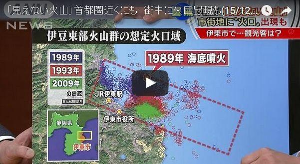 専門家「わずか数分後には巨大津波が襲う」見えない海底火山の恐怖…首都圏近くや街中に火口出現の可能性も