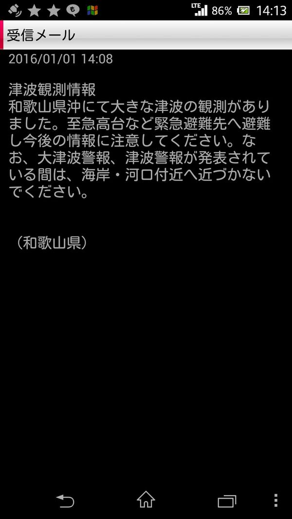 【南海トラフ】和歌山で「大津波」の誤報…2回、緊急メールを送信