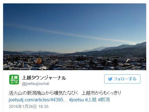 新潟焼山からの「噴気」が鮮明となり、噴火するのではないかとの問い合わせ多数 → 気象台「火山活動や地殻変動もなく、噴火の兆候はない」