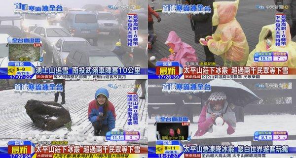 台湾でも雪、記録的な寒さに…沖縄でもみぞれ・雪を観測、39年ぶり史上2回目