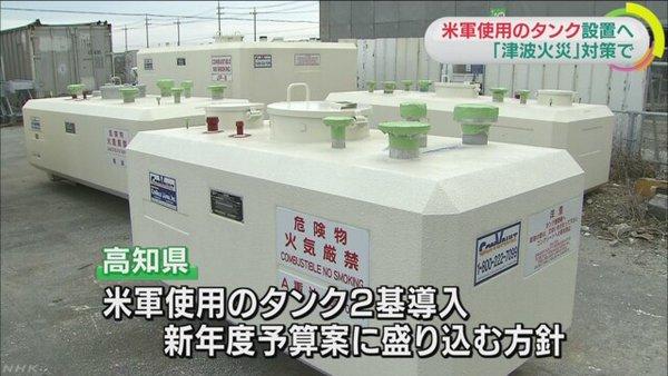 【高知県】南海トラフ地震で発生する大津波による「津波火災」を防ぐため、アメリカ軍が使用するタンクを設置