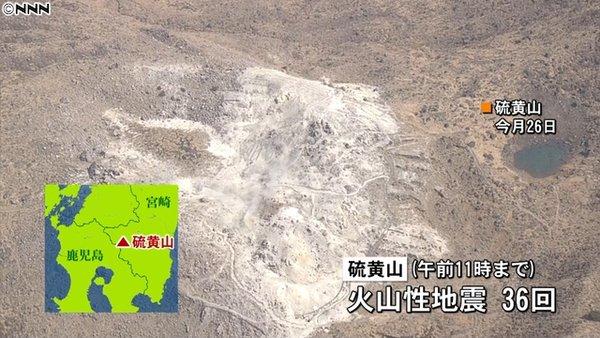 【霧島連山】えびの高原・硫黄山火口周辺で火山性地震増加…噴火警報を発表