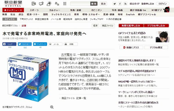 水で発電する家庭用・非常用電池「マグボックス スリム」を来年から発売!「水をいれるだけ」