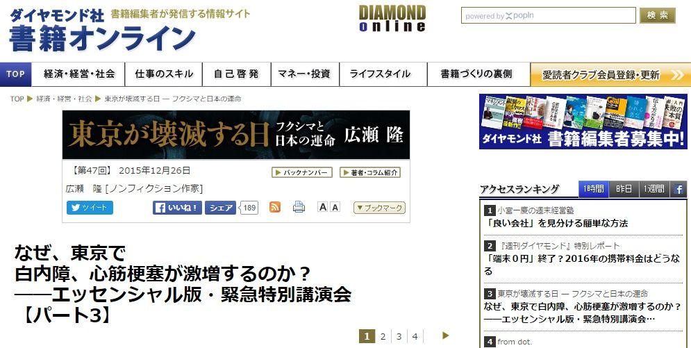 東京で「血液関連の癌」が2~5倍増加…「東京や首都圏の人間は、確実に被曝しています。この事実は、断言できる。」