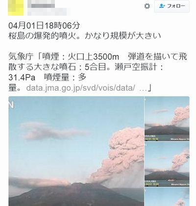 桜島・昭和火口で爆発的噴火、今年に入り29回目…噴煙3500メートル、昨年6月以来の規模