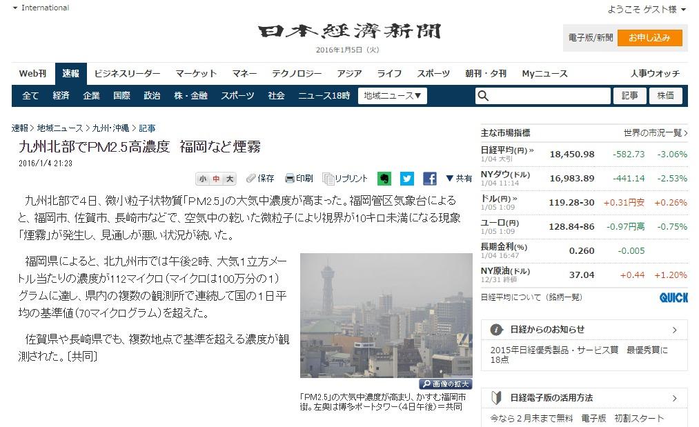 九州北部で「PM2.5」が高濃度…見通しが悪くなるレベル「煙霧」が発生