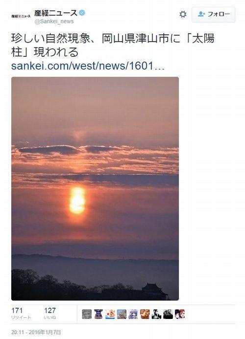 【岡山】とても珍しい現象「太陽柱」が出現!太陽から炎が上がる