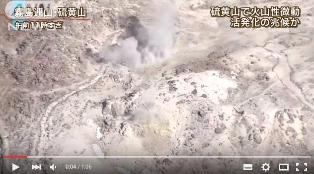 【霧島】硫黄山で「火山性微動」が4日間で4回と繰り返し観測…注意呼びかけ