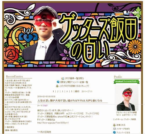 【お笑い芸人】人気占い師・ゲッターズ飯田が「清原和博さんは2017~18年に監督の話がくる」と占っていた