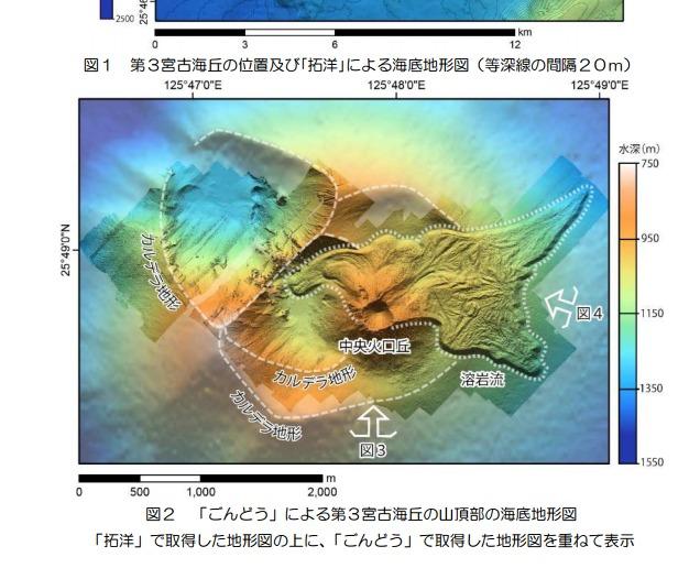 沖縄・宮古島沖に海底火山を発見…複数火口や溶岩流の跡、過去に噴火を繰り返していた事が判明