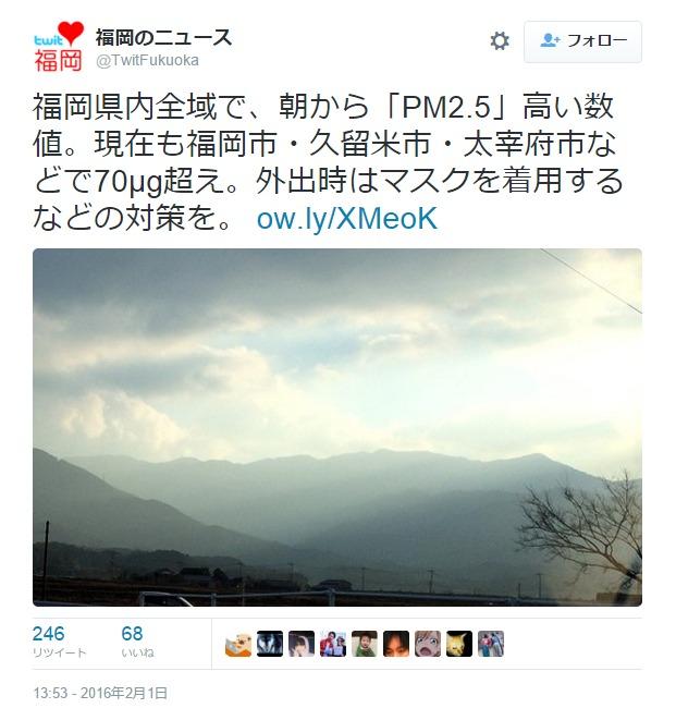 福岡で国の基準を超える「高濃度のPM2.5」を観測…マスク着用、注意喚起