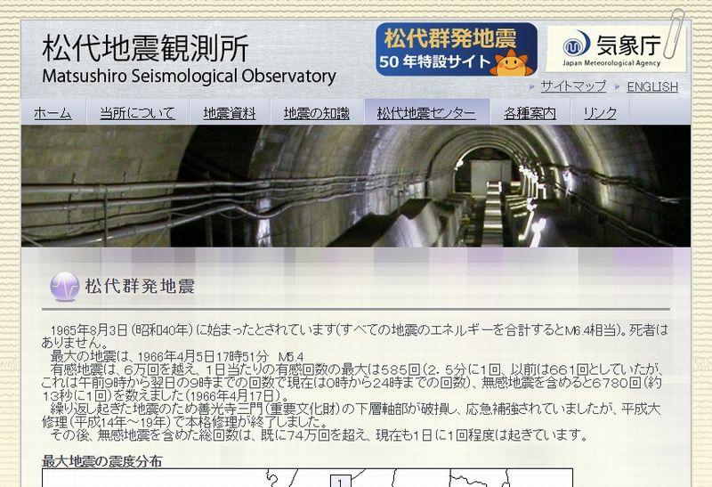 【地震予測】「山が光る発光現象」は地震の前兆か…信大名誉教授「電磁気」で地震予知を