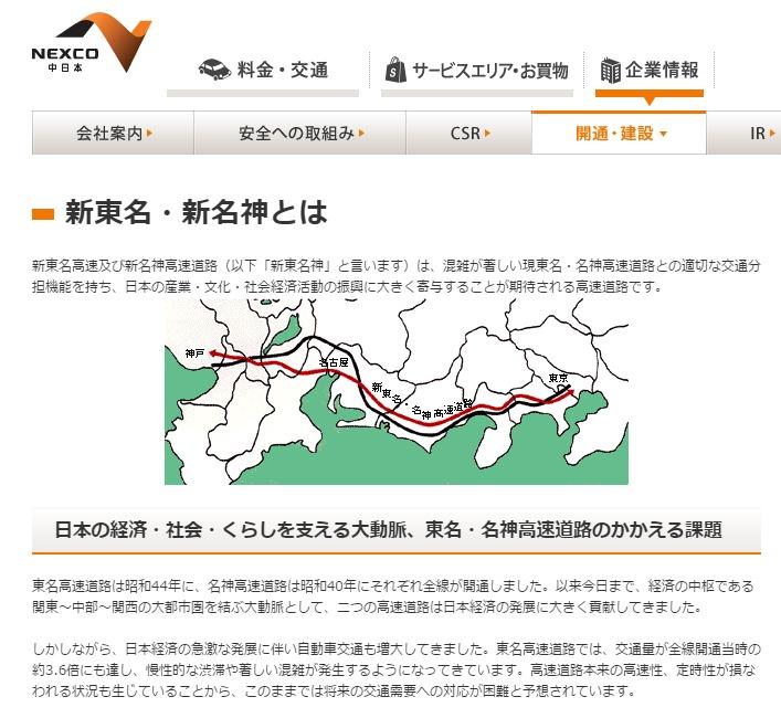 首都圏と近畿を結ぶ「新東名・新名神高速道路」2023年に完成…巨大地震の防災救援対策になり時間も短縮