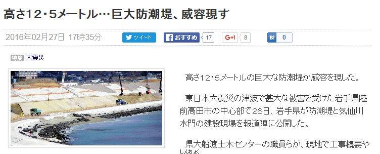 【岩手】高さ12.5メートルの巨大防潮堤がその姿を現す!