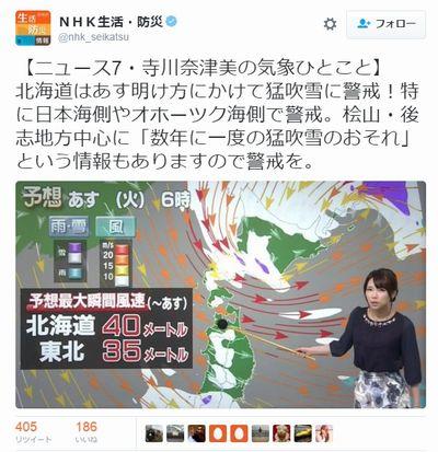 北海道と日本海側南部「数年に1度」の猛吹雪の恐れ…警戒呼び掛け