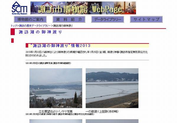 【長野県】諏訪湖の「御神渡り」3季連続で現れず…宮司「自然の変化に一抹の不安を感じる」