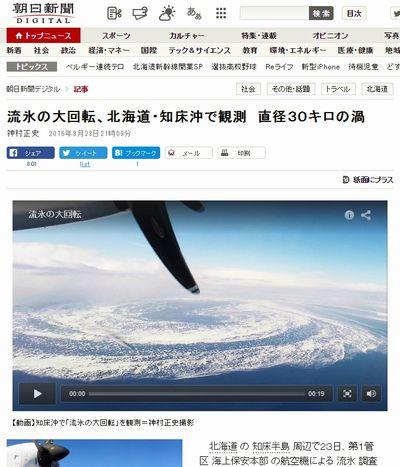 北海道・知床沖で直径30キロの「流氷の大回転」を観測