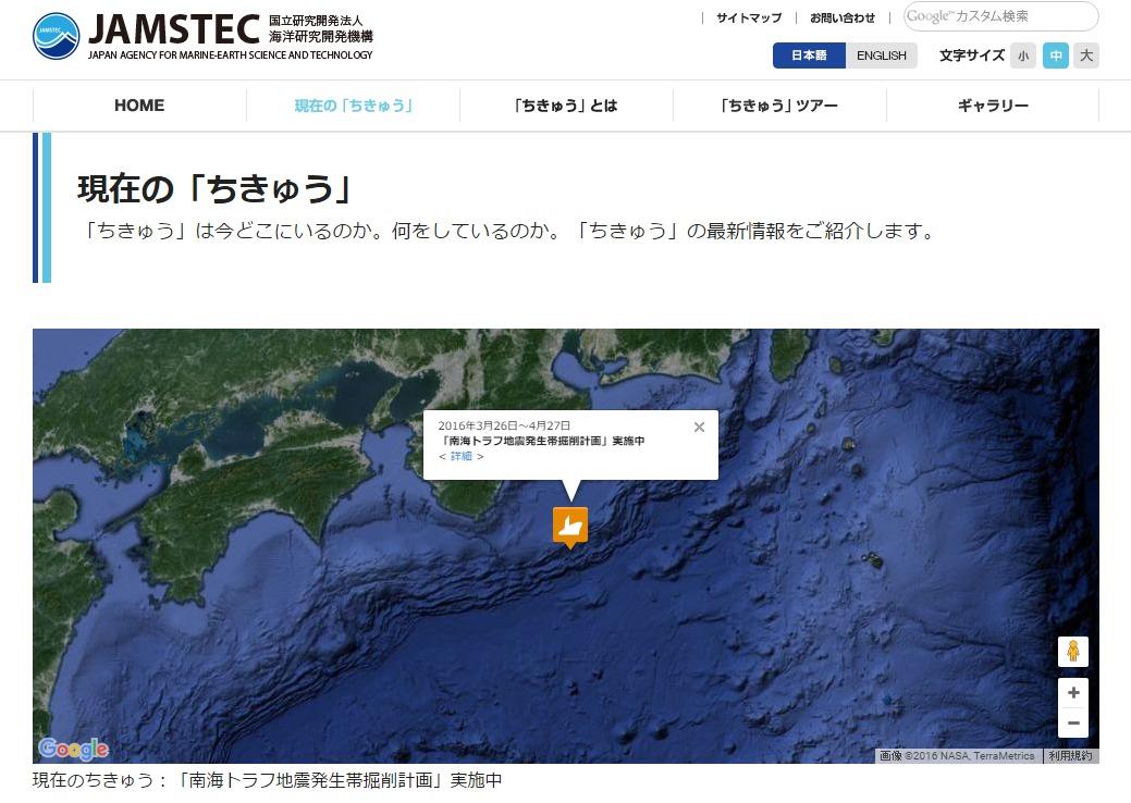 地球深部探査船「ちきゅう」が昨日、起きた地震の震源「M6.1 三重県南東沖」の付近で「南海トラフ地震発生帯掘削」をしていた模様…地震を誘発したのではと噂に...