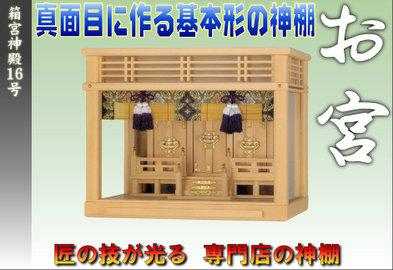 ガラス箱宮 御簾付き三社の神棚