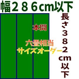 い草上敷き 本間六畳 サイズオーダー
