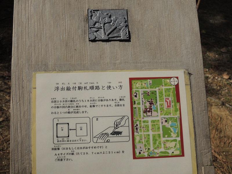 京都御苑 梅林 その2