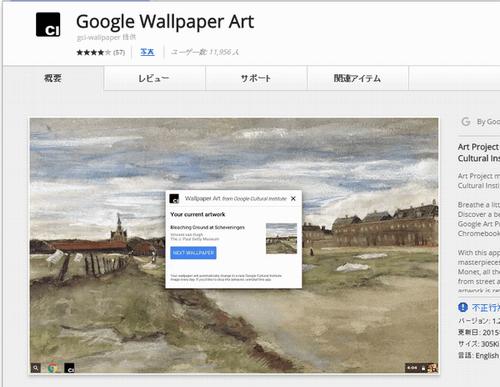 chromeosの壁紙で世界の絵画 美術絵を楽しめるアプリ google wallpaper