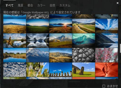 Chromeosの壁紙で世界の絵画美術絵を楽しめるアプリgoogle Wallpaper