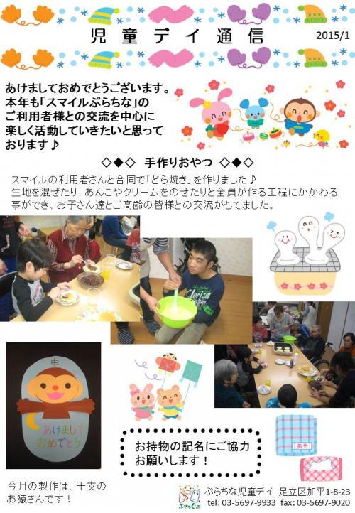 児童デイ通信201601ブログ用