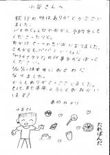 あやのちゃんお手紙_ページ_2