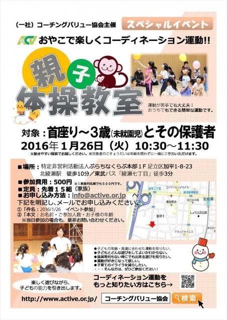 event_kahei_151207001.jpg