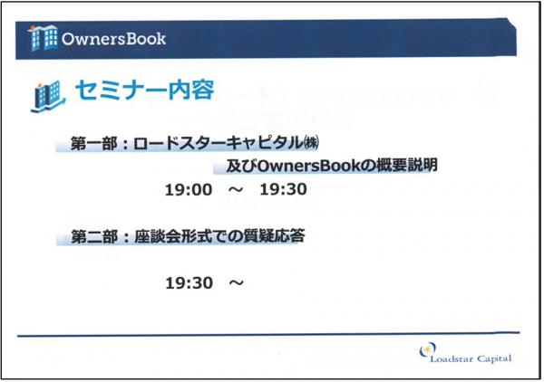 02オーナーズブックセミナー2016010701