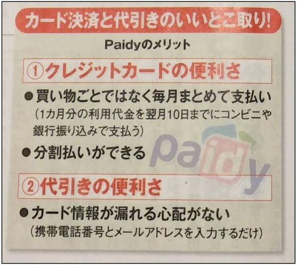 日経ダイヤモンド2016年01月16日号Paidy掲載図2