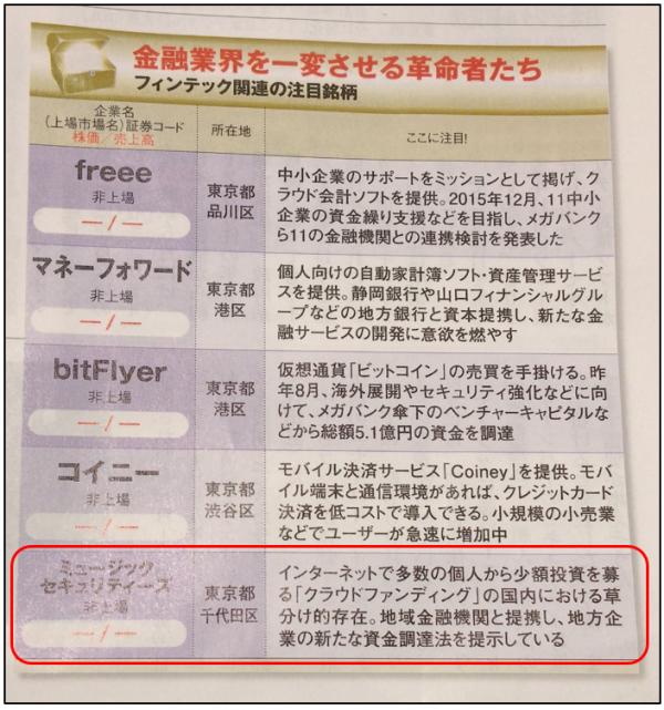 週刊ダイヤモンドセキュリテ掲載図20160118