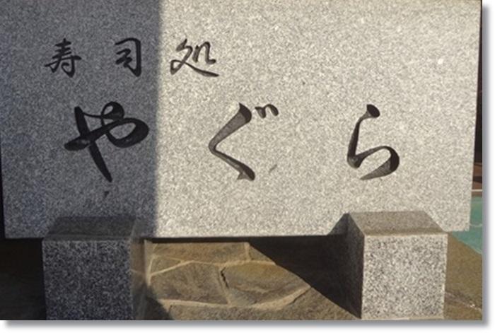 寿司処やぐらDSC07238