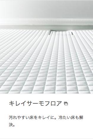 床LIXIL 浴室 ソレオ 機能