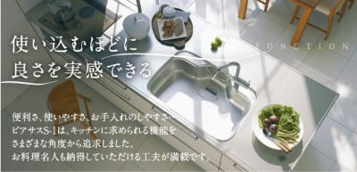 EIDAI   システムキッチン・洗面・バス|ピアサスS 1|料理名人も納得のキッチン