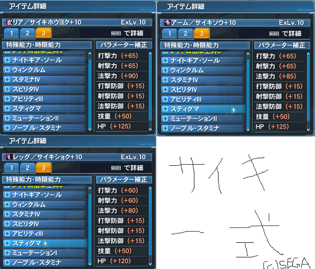 pso20160331_013944_000.png
