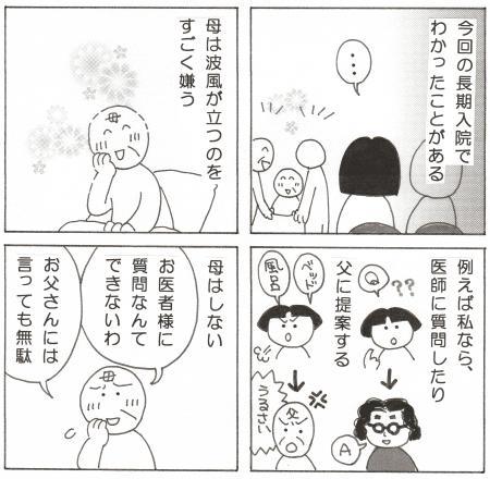 2016031419460089f.jpg