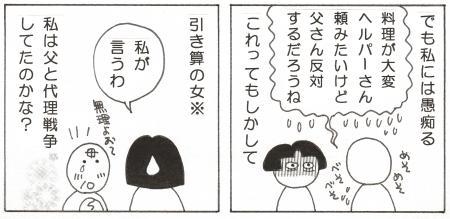 20160314194601caf.jpg