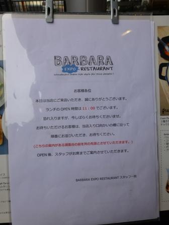 バルバラエキスポレストラン5