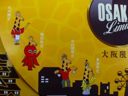 地域の味シリーズ大阪限定7