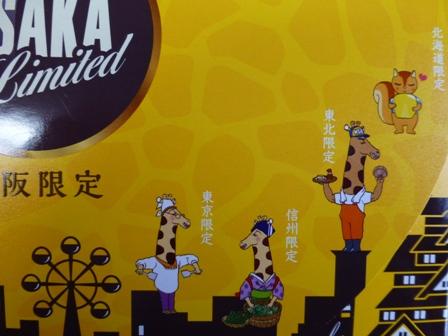 地域の味シリーズ大阪限定8