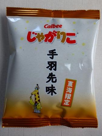 地域の味シリーズ大阪限定20