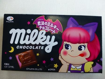 魔法のミルキーチョコレート2
