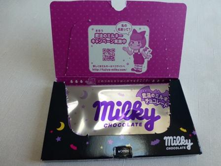 魔法のミルキーチョコレート6