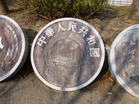姫路太陽公園34